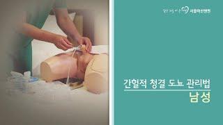 비뇨기과 간헐적 청결 도뇨 관리법 [남성]