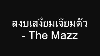 สงบเสงี่ยมเจียมตัว THE MAZZ