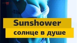 Домашний солярий и инфракрасная сауна Sunshower. Обзор от Владимира Москаленко