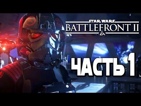 """Прохождение Star Wars Battlefront 2 [2017] — Часть 1: КОМАНДИР ОТРЯДА """"ИНФЕРНО"""""""