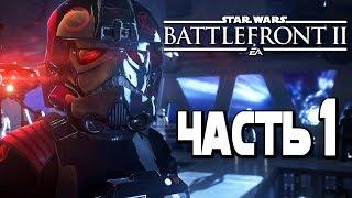 Прохождение Star Wars Battlefront 2 [2017] — Часть 1: КОМАНДИР ОТРЯДА