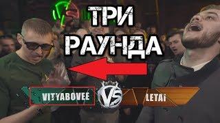 VITYABOVEE (Витя Бови) - Все три (3) раунда! проти...