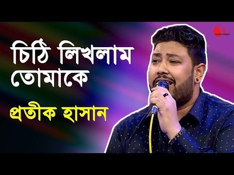 Chithi Likhlam Tomake | Protik Hasan | Songs Of Gazi Mazharul Anwar | Channel I | IAV
