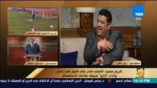 رأي عام - أحمد عويس: كرة القدم صنعت تاريخ النادي الأهلي.. والجمعية العمومية مستاءة مما حدث حاليا
