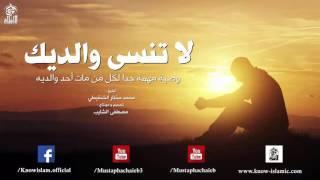 إياك أن تنسى والديك بعد الموت || وصية رائعة للشيخ محمد مختار الشنقيطي