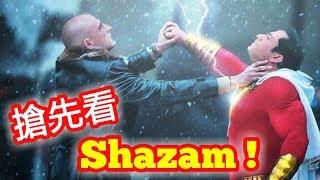 【預告分析】沙贊! 雷霆沙贊! 神力集結 Shazam!【中文字幕】
