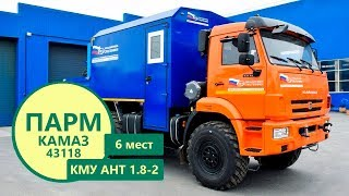 ПАРМ Камаз 43118-3027-50 с КМУ АНТ 1.8-2 (026)