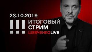 Итоговый стрим 23.10.2019 Африканские страсти российской власти
