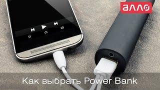 Как выбрать внешний аккумулятор(Купить внешний аккумулятор Вы можете, оформив заказ у нас на сайте http://allo.ua/universalnye-mobilnye-batarei/?utm_source=youtube&utm_medium..., 2015-07-20T13:04:51.000Z)