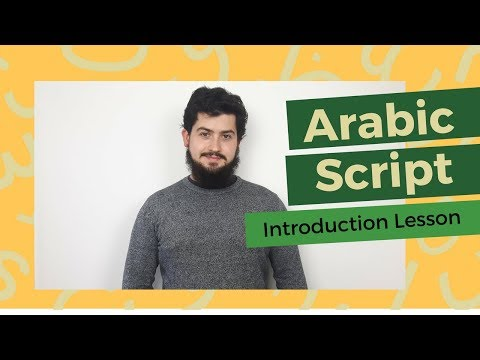 FREE ARABIC SCRIPT COURSE || INTRODUCTION LESSON || 1/14