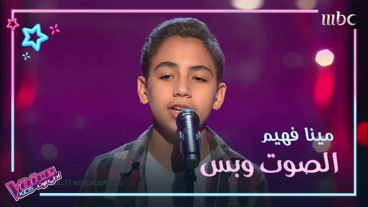 مينا فهيم الصوت الصعيدي الذي حقق حلمه على مسرح #MBCTheVoiceKids