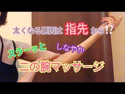 【二の腕痩せマッサージ】指から歪みを整えて全身スタイルアップ!