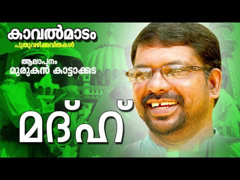 malayalam super hit kavitha madahu puthuvazhikavithakal ft murukan kattakada malayalam kavithakal kerala poet poems songs music lyrics writers old new super hit best top   malayalam kavithakal kerala poet poems songs music lyrics writers old new super hit best top
