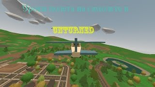 Уроки полета в игре Unturned