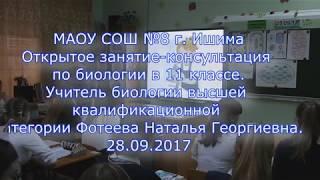 Урок-консультация учителя биологии высшей квалификационной категории  Фотеевой Н. Г.