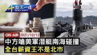 【1012十點不一樣LIVE】中方嗆美軍潛艇南海碰撞   全台薪資王不是北市 | NewsBurrow thumbnail