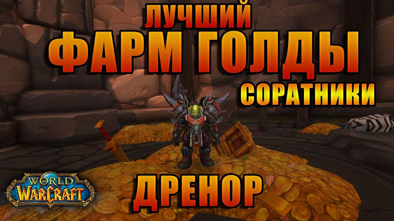 Как заработать gold голду золото для world of warcraft как заработать на терминалах экспресс оплаты