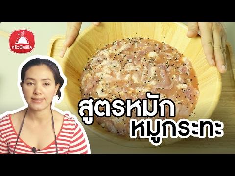 สอนทำอาหารไทย สูตรหมักหมูกระทะ สอนหมักหมูนุ่ม ทำหมูกระทะกินเอง ทำอาหารง่ายๆ | ครัวพิศพิไล