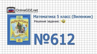 Задание № 612 - Математика 5 класс (Виленкин, Жохов)