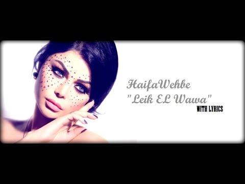 """Haifa Wehbe """"Leik El Wawa"""" (With Lyrics) HD"""