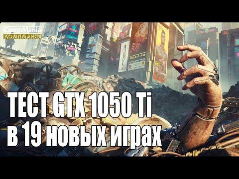Тест GTX 1050 Ti в 19 играх