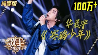 "Singer2020 Pure Song Version - Hua Chenyu ""The Jackdaw Boy"""