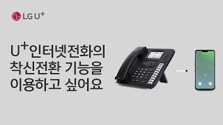 [U+인터넷전화] U+인터넷전화의 착신전환 기능을 이용…
