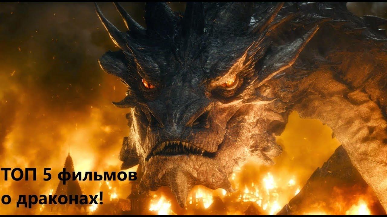ТОП 5 фильмов про драконов - YouTube