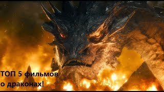 ТОП 5 фильмов про драконов