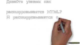 Обучение HTML: урок 0 водный
