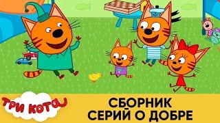 Три Кота | Сборник Серий о Добре | Мультфильмы для детей 2021🎪🐱🚀