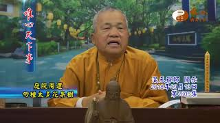 混元禪師法語161~170集【唯心天下事2605】| WXTV唯心電視台