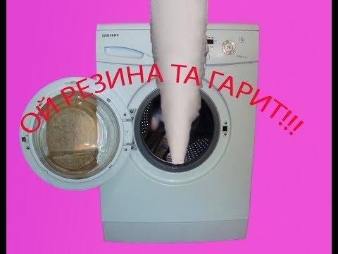 Барабан трется о манжету стиральной машины. Запах горелой резины