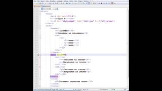 Изработка на сайт с HTML5 - Урок 5