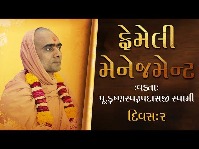 Family Management Seminar by Swami Krushnaswarup Dasji - Day 2