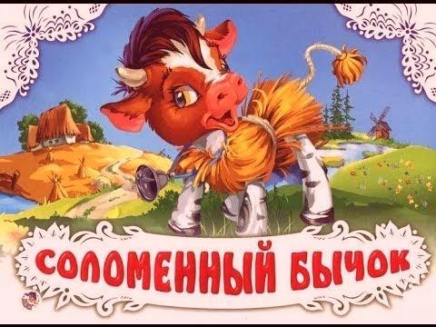 Интересные сказки детям аудио - Сказка про соломенного бычка