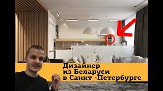 Дизайн квартиры в Санкт-Петербурге | Отзыв клиента