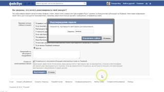 Как удалить фейсбук  Как удалить фейсбук   аккаунт временно или навсегда Академ