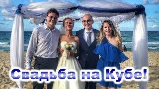 Романтичная свадьба на пляже в Кубе, лучше чем в Жанна Пожени