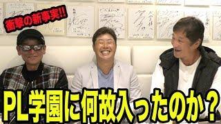 野村選手、橋本選手にお互い同じピッチャーとしての印象を語り合う!