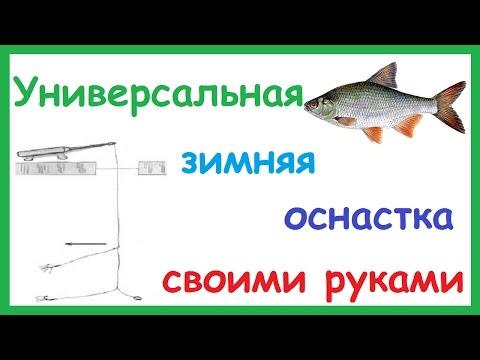 Универсальная уловистая зимняя оснастка для ловли белой рыбы.