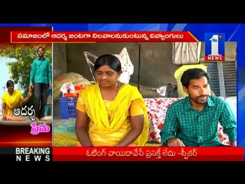 Successful Love Story | Real Life inspiring Love story | Mancherial || No.1 News