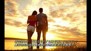 此頻道所上傳之影片,均無營利之用途,只為了翻譯日文歌曲,做為學習日...