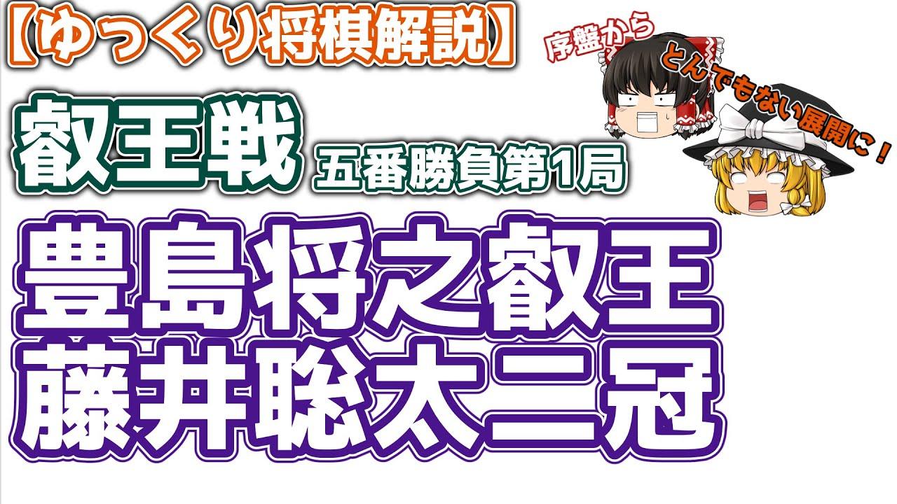 【将棋】豊島将之叡王vs藤井聡太二冠 第6期叡王戦五番勝負第1局