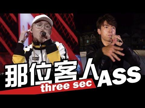 台灣新說唱-那位客人 VS  ASS 【three sec】   WACKYBOYS   反骨   中國新說唱-第三期  那吾克熱  ICE《Three Pass》