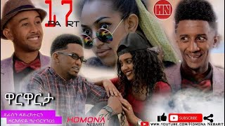 HDMONA - Part 17 - ዋርዋርታ ብ ዘርሰናይ ዓንደብርሃን Warwarta by Zeresenay - New Eritrean Series Film 2019