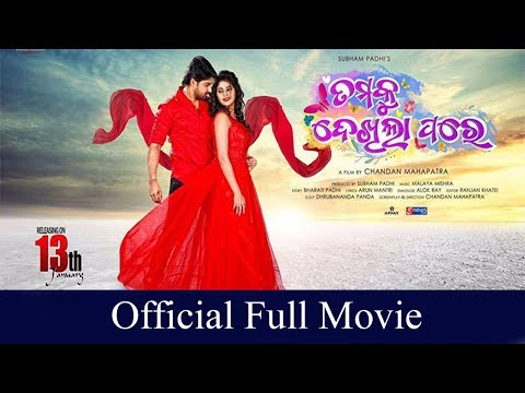 Tamaku Dekhila Pare !! New Odia Movie 2017 !! Full Movie