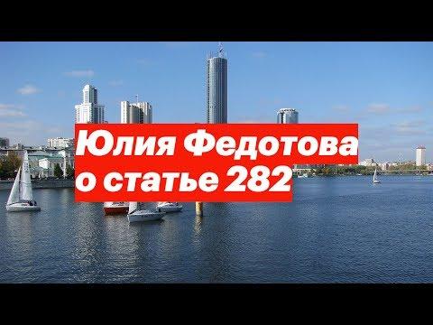 Диалог #5. Юлия Федотова о статье 282