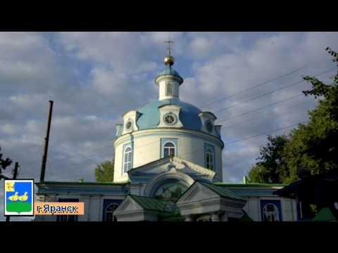 Достопримечательности г. Яранск Кировской области