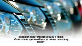 Открытие своего проката автомобилей(, 2014-04-15T20:50:31.000Z)